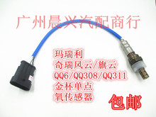 Chery vicissitudes old brilliance jinbei 7160 sea lions 4 y single-point oxygen sensor zte pickup icas