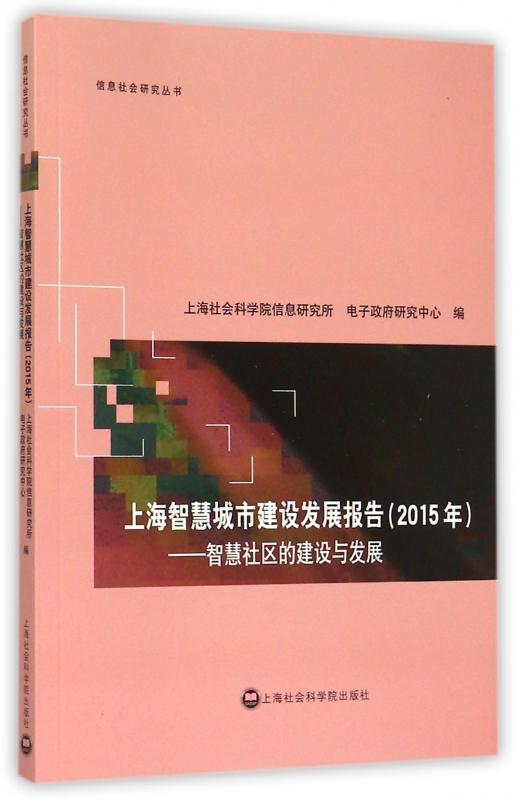 上海智慧城市建设发展报告(2015年智慧社区的建设与发展)/信息社会研究丛书 博库网