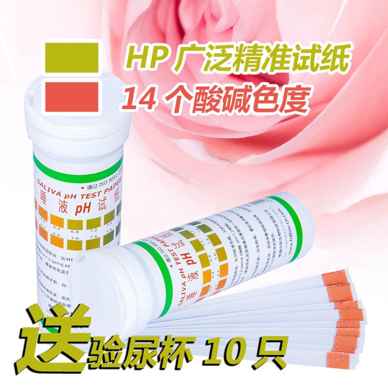 Ph указатель уровня кислота щелочной слюна слюна жидкость PH значение указатель уровня тело человека здоровье точность кислота щелочной степень обнаружить PH значение тест бумага