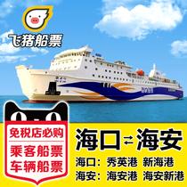 海口船票海口至海安船票海安到海口秀英港新海港海安港轮渡