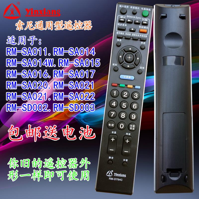 �y祥牌:索尼液晶���b控器RM-SA021 RM-SD002 RM-SA022 RM-SA017