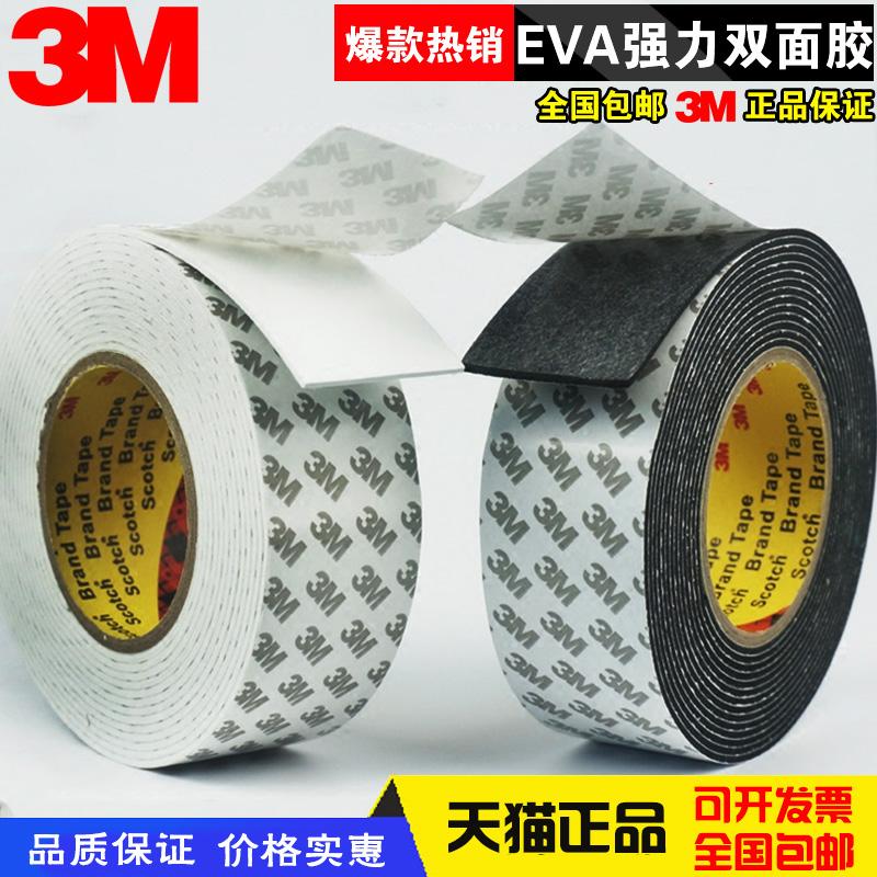 3M海綿雙面膠EVA強力高粘泡沫膠車用加厚防水膠帶黑白色5-8-10mm厚辦公用泡沫雙面膠高粘度粘牆無痕車用膠帶
