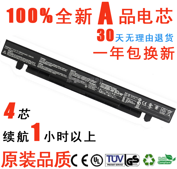 华硕ASUS A41-X550A K450 K550 Y581C A550 X450 X550 笔记本电池