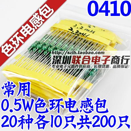 0410电感包 0.5W色环电感包 1/2W常用20种感值各10只共200只