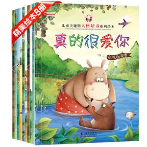 儿童绘本故事书全套8册