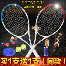 大学生买1支送1支网球拍初学者男女碳素全包邮单人双人套装2只装