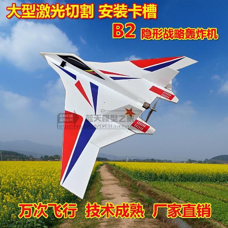 [义乌蓝天航模电动,亚博备用网址飞机]三角翼B2隐形战机KT白板亚博备用网址飞机固月销量3件仅售3.4元