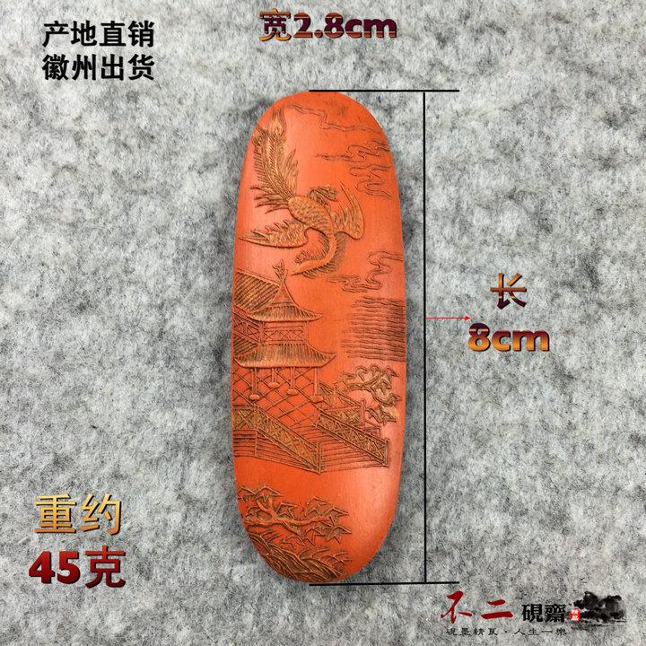 Huizhou Huifengchichun Zhusha Ink Ink Shengzhao Rain Dew Транскрипция Chen Mo Old Ink Evil ink Необязательный без коробка