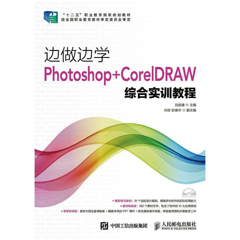 FX人民邮电 边做边学――Photoshop+CorelDRAW综合实训教程 PS AI CDR ID CS56 CC广告图形图像制图软件视频教程畅销书籍