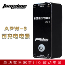 Aroma Anoma APW-3 Electric guitar single block effect mobile charging power supply effect device single way
