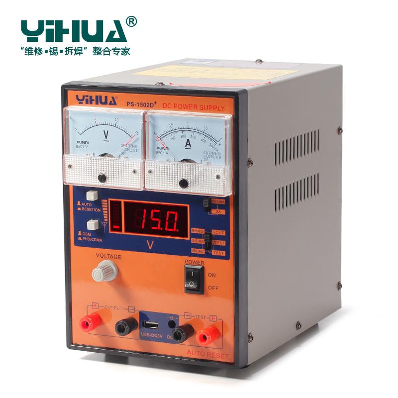 谊华15v 2a手机维修稳压通讯电源
