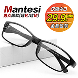 c3e742a2617f Colin Metters glasses men women Superlight TR90 frame glasses frame glasses  box equipped with the finished