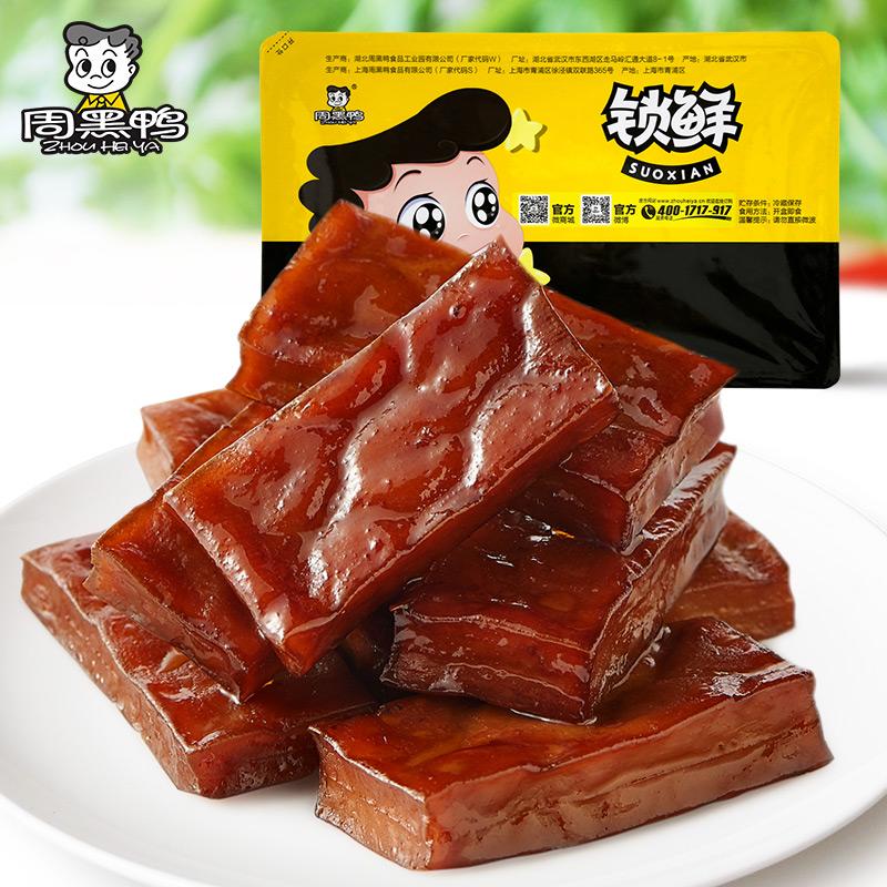 【周黑鸭_锁鲜】气调盒装卤豆腐干150g 武汉特产零食小吃