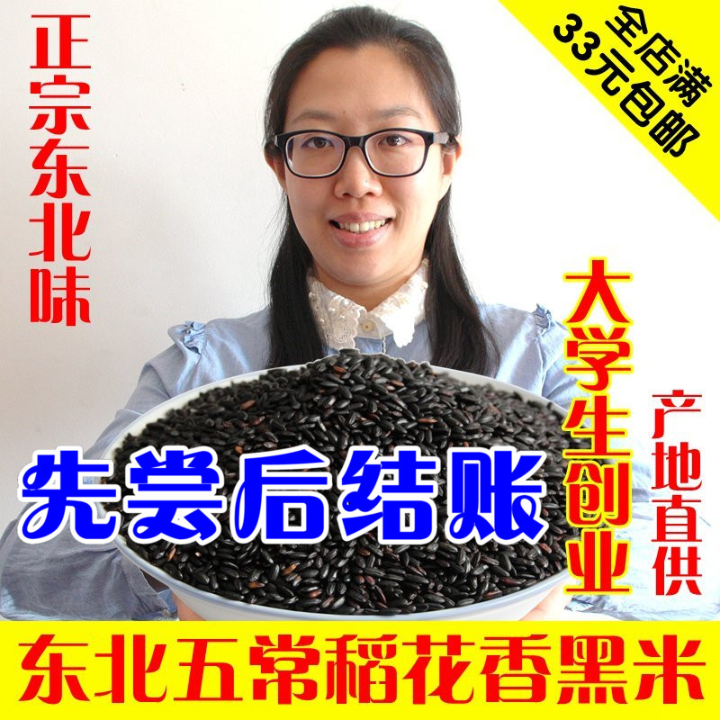 Северо-восток Wuchangdao Huaxiang черный Рисовая ферма черный Рис риса черный Коричневая рисовая каша новый м 250 г
