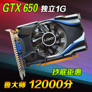 The new GTX650 DDR5 discrete graphics card 1G game seconds GTS450 GTS250 9800GT