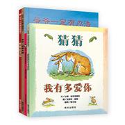 學校指定正版 猜猜我有多愛你+爺爺一定有辦法+蚯蚓的日記+逃家小兔全套 4冊 0-3-6-9歲兒童繪本圖書一二年級課外閱讀書籍暢銷書