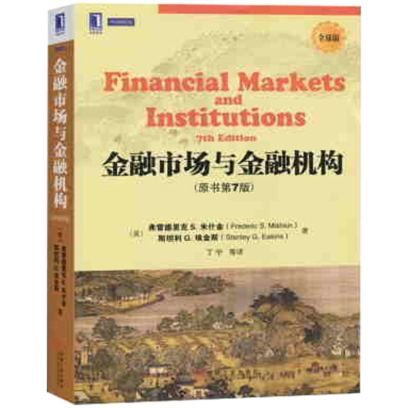 3802081|正版包邮金融市场与金融机构(原书第7版) 金融投资/书籍/商城