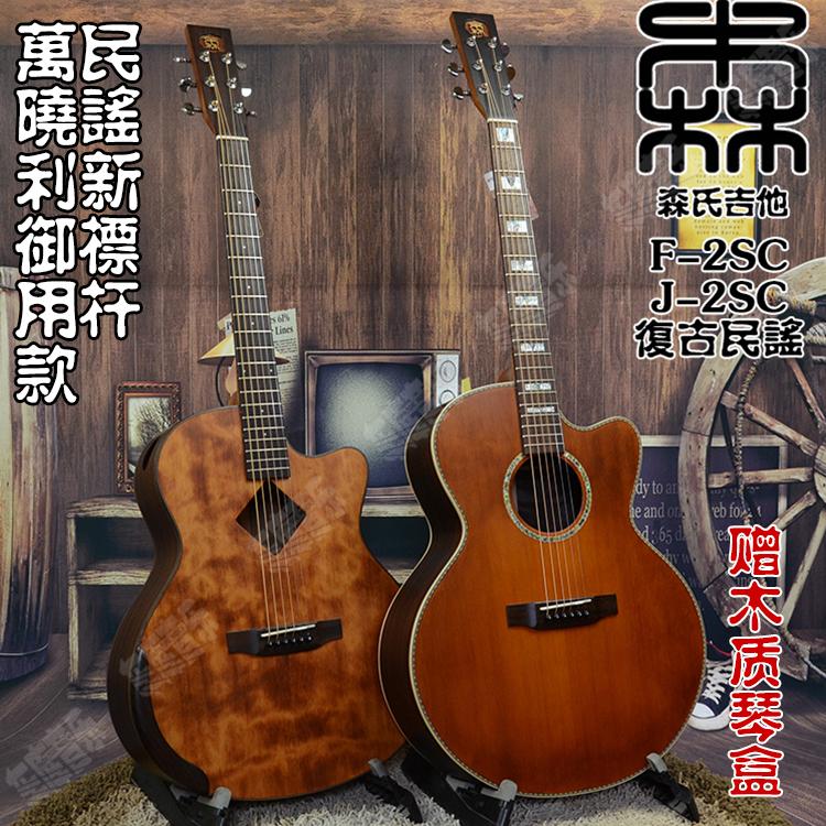 森氏SEGUE森格威牌F-2SC天圆地方J-2SC Jumbo个性单板吉他送琴盒