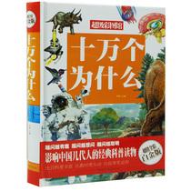 禮物暢銷書籍人體食物科普讀物其它送孩子自然科學斯圖亞特洛維英第一本可視化宇宙簡史宇宙信息圖新書現貨正版包郵