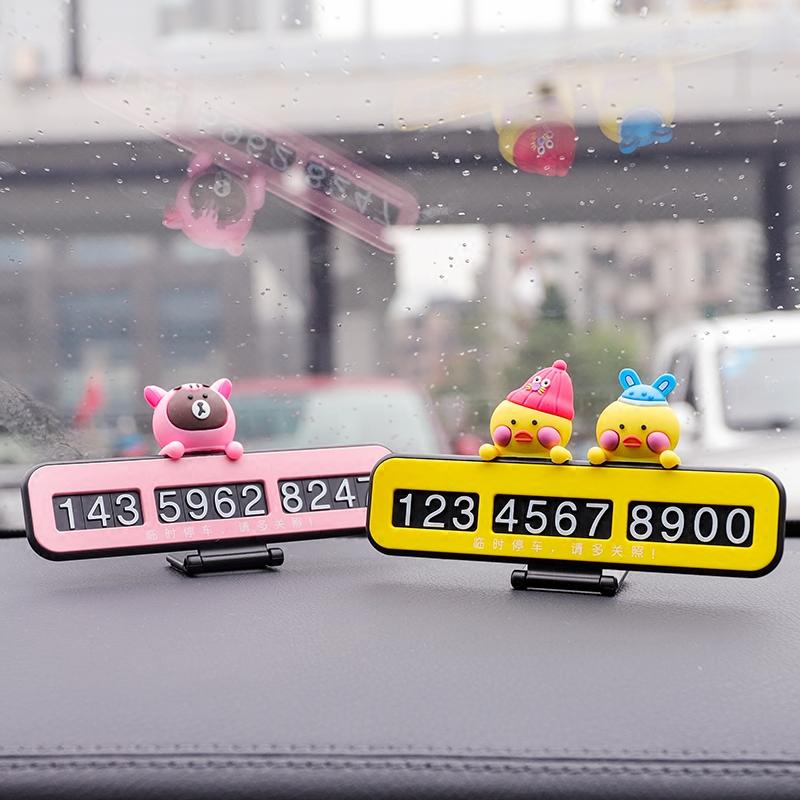 汽车临时停车卡隐藏式电话号码挪车牌创意立体卡通夜光移车牌摆件