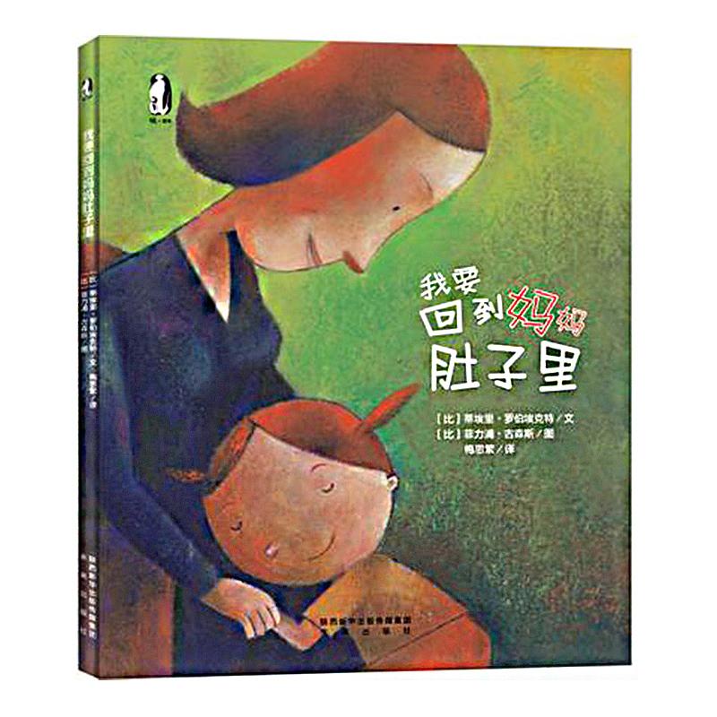 儿童亲子绘本幼儿0-3周岁图画书幼儿书籍宝宝睡前故事书3-6岁漫画书婴幼儿园启蒙早教读物暖绘本暖绘本我要回到妈妈肚子里   培豪