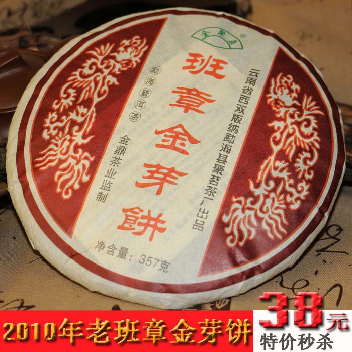 Специальный 38 2010 Пан Zhangjin бутон приготовленный Пуэр Чай чай Super seven гурманов торт чай почки торт