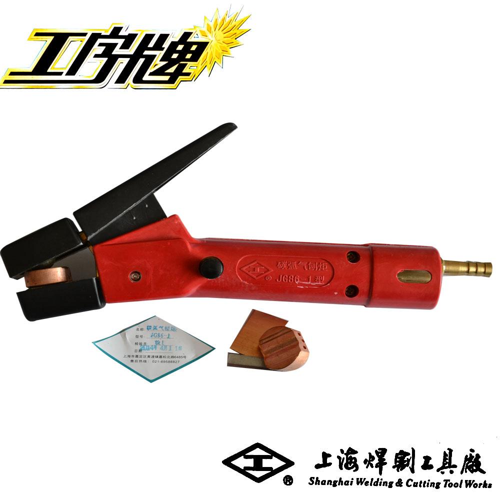 工字牌 上海焊割工具厂 JG86-1碳弧气刨炬 气刨枪 割枪 割炬
