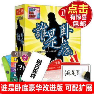 Who is undercover improved version of board game cards who are undercover deluxe edition game board game cards Happy Camp