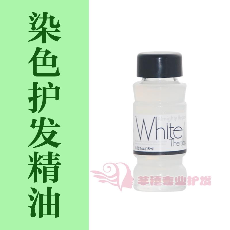 韩国妙根思头发强化护色精油护发小样护理液染发添加挤去味无残留