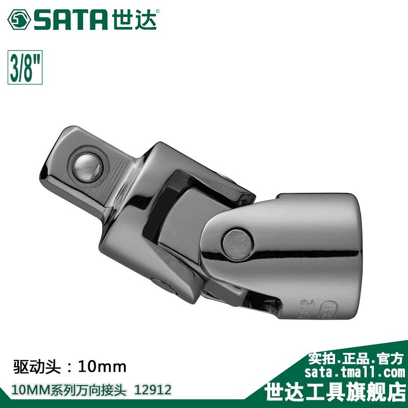 世达工具3/8旋转万向节转接头套筒头转换头钢筋转换接头披头12912