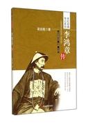 李鴻章傳(全新精校版)/世紀經典傳記系列 博庫網