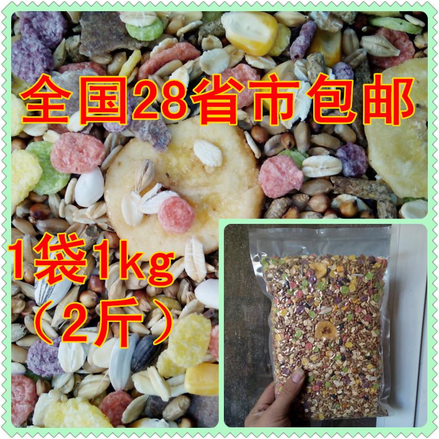 [北京爱宠会馆饲料,零食]爱宠仓鼠粮金丝熊粮五谷营养粮1kg仓月销量6件仅售13.5元