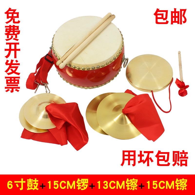 Три предложение половина реквизит ( барабан медь гонг медь тарелки) в поле 3 предложение половина наряд для взрослых этап производительность музыкальные инструменты бесплатная доставка