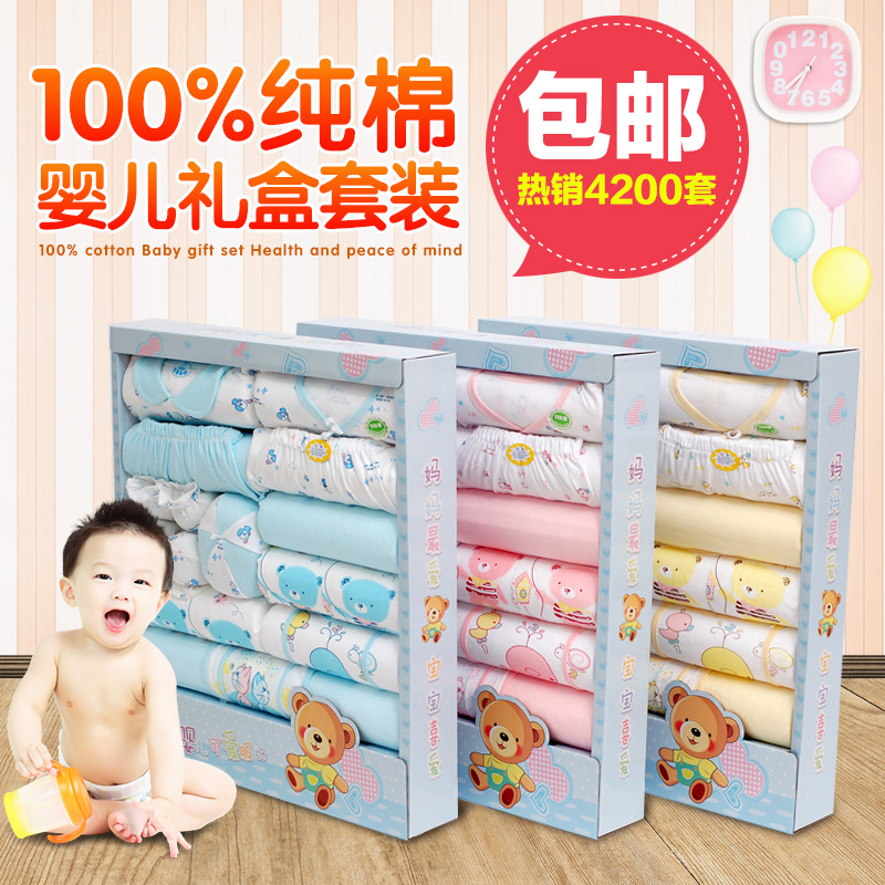 Пакет mail хлопок новорожденного младенца новорожденных младенцев подарочный набор для поставок одежды осень/зима полная луна должна установить