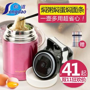 松道保溫飯盒不銹鋼大容量保溫桶兒童可愛餐盒燜燒壺便當盒飯盒