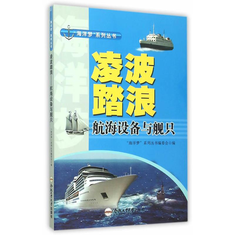 """【正版】(青少年""""海洋梦""""系列丛书)凌波踏浪――航海设备与舰只"""