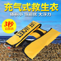 Professional adult fully automatic inflatable life jacket Fishing bloating life jacket portable vest back impetuous garment