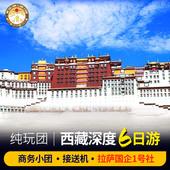 【拉萨国企】西藏旅游6日布达拉宫林芝羊湖纳木错圣象天门旅拍