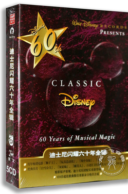 Disney Shines 60 Years Complete Collection Young Children Baby Classic Original English Nursery Rhymes CD Music Song Disc