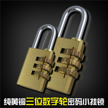 Cabinet drawer gym bag mail bag change clothes warehouse door window toolkit 345 copper combination padlock
