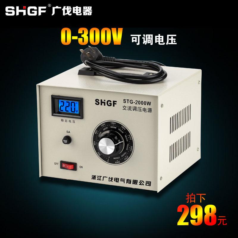 广伐调压器220V单相2000W输出可调0-300V升降电压变压器电源2KW