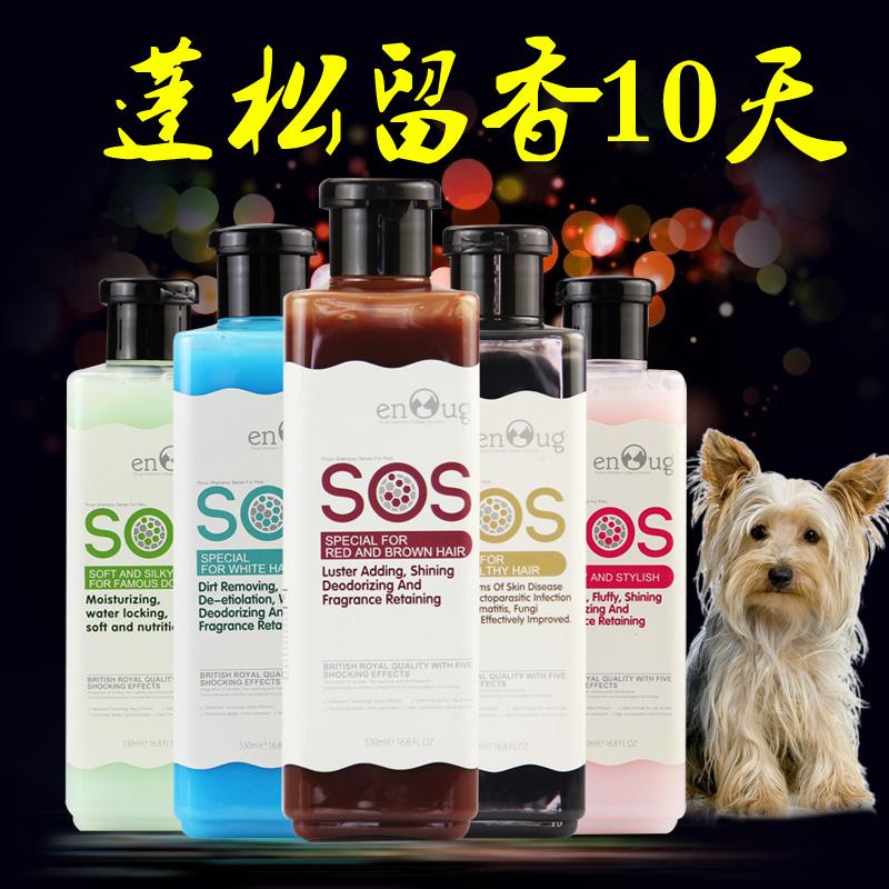 寵物香波逸諾SOS 530ml狗狗沐浴露留香泰迪貓咪洗澡浴液狗狗用品