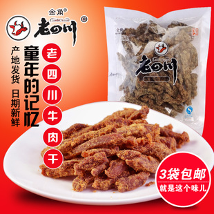 Three bags of Golden Horn old Sichuan Chongqing specialty 250g grams of spiced beef jerky beef jerky Origin shipments