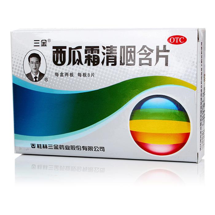 三金 西瓜霜清咽含片 16片 清热解毒 消肿利咽 缓解咽痛 正品