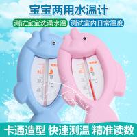 На младенца Измеритель температуры воды на младенца детские Термометр для ванны, температура воды, дома двойного назначения детские Датчик температуры воды в ванне