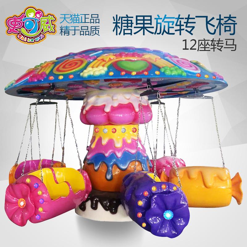 大型亲子乐园游乐场设备12座糖果旋转木马飞椅游乐园设施厂家直销