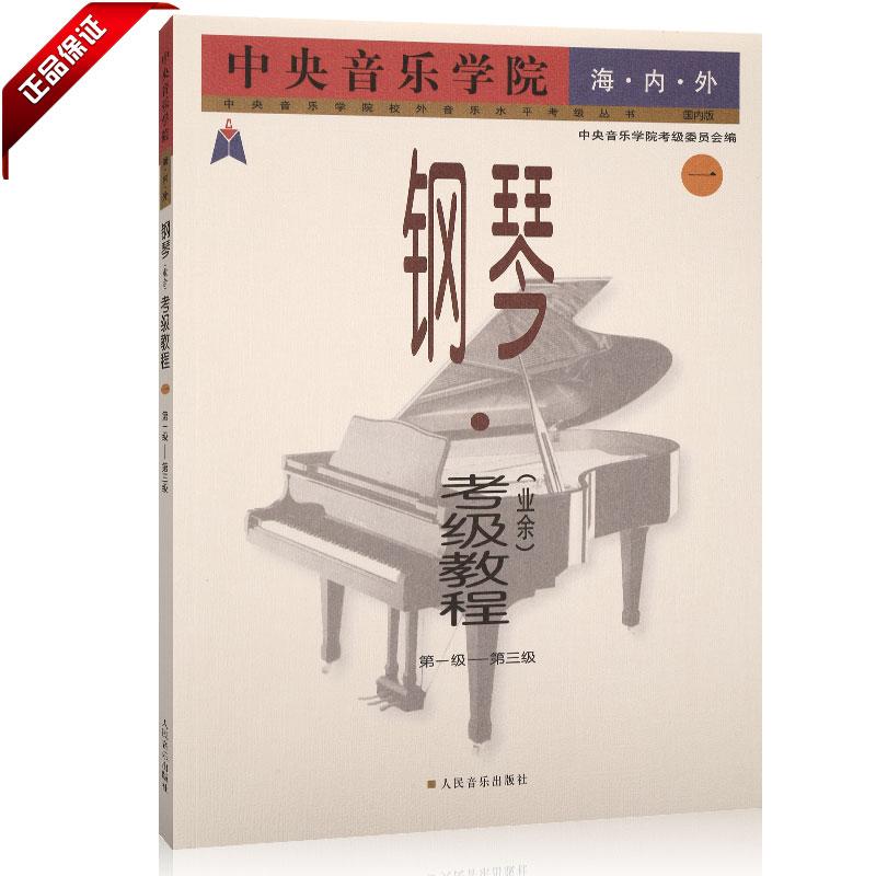 正版书籍 中央音乐学院海内外钢琴(业余)考级教程 一 第1-3级教材 周广仁 训练音乐器曲谱子 钢琴考级教程1-3 学生书籍