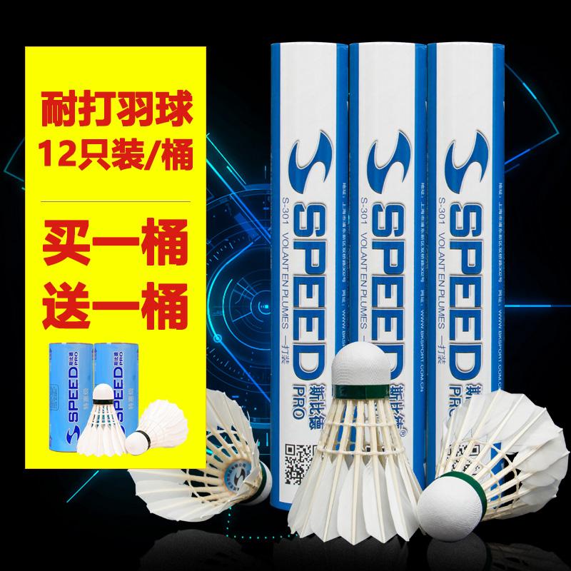 包郵 斯比德羽毛球 超耐打王訓練穩定 12隻裝SP301
