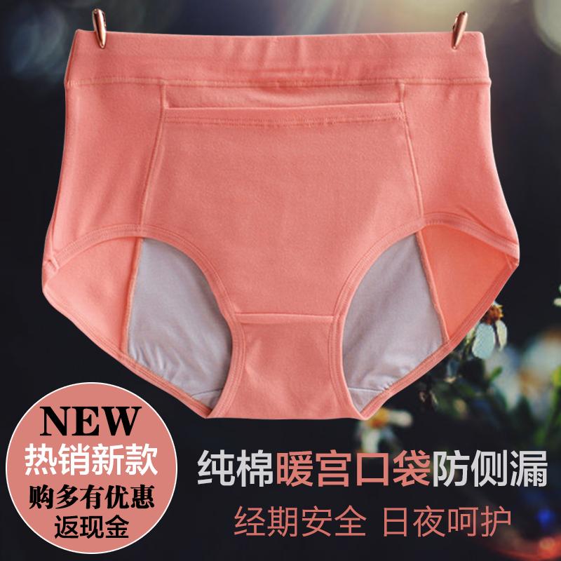 女士纯棉内裤女 高腰月经生理期经期防漏暖宫全棉质面料