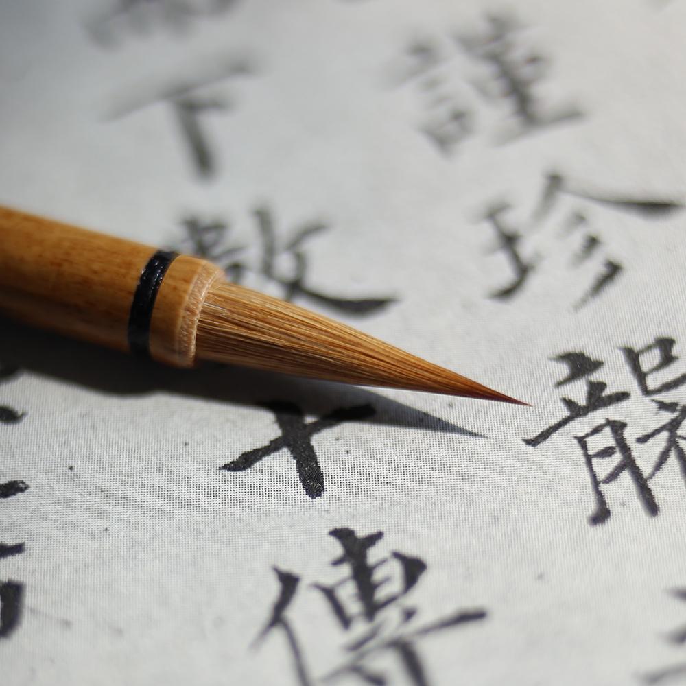 Китайская каллиграфия Артикул 523878017735